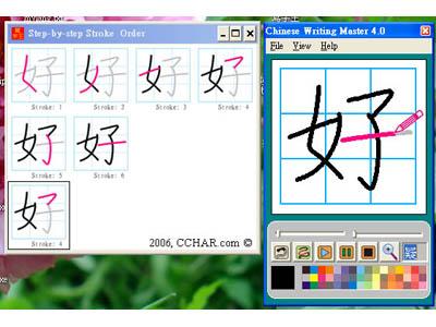 ph n m m h c vi t ch h n chinese writing master. Black Bedroom Furniture Sets. Home Design Ideas